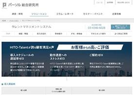 HITO-Talent(HITO Linkパフォーマンス)の公式サイトキャプチャ
