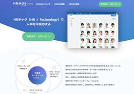HRMOS(ハーモス)Coreの公式サイトキャプチャ