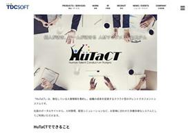 HuTaCTの公式サイトキャプチャ