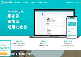 SmartHRの公式サイトキャプチャ