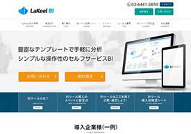 LaKeel BIの公式サイトキャプチャ