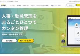 jinjer人事の公式サイトキャプチャ