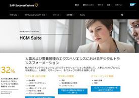 SAP SuccessFactors HCM Suiteの公式サイトキャプチャ