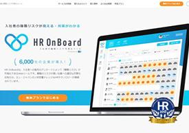 HR OnBoardの公式サイトキャプチャ