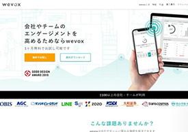 wevoxの公式サイトキャプチャ