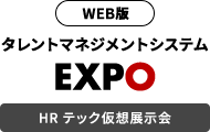 WEB版タレントマネジメントシステム EXPO ~ HR テック仮想展示会~