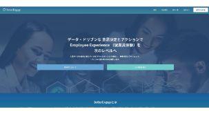 BetterEngageの公式サイトキャプチャ