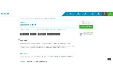 GrowOne 人事SXの公式サイトキャプチャ