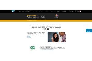 Ulysses PM-QSの公式サイトキャプチャ